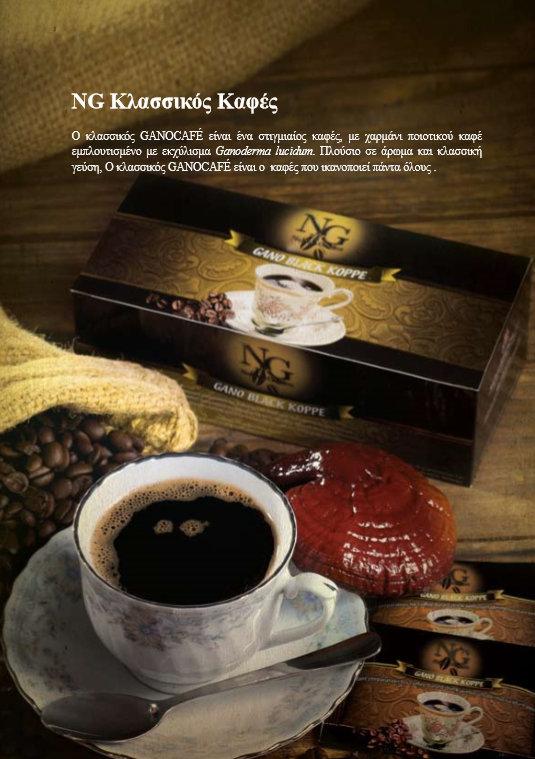 Φωτογραφία του καφέ Gano Black Koppe