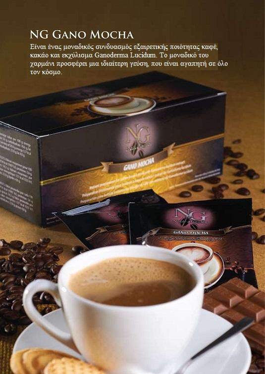 Noble Garden Gano Mocha: καφές μόκα (mocha) με εκχύλισμα ganoderma lucidum (γανόδερμα) της gano excel