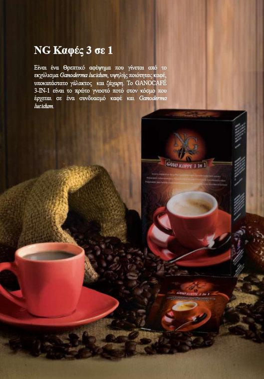 Φωτογραφία του καφέ Gano Koppe 3 in 1