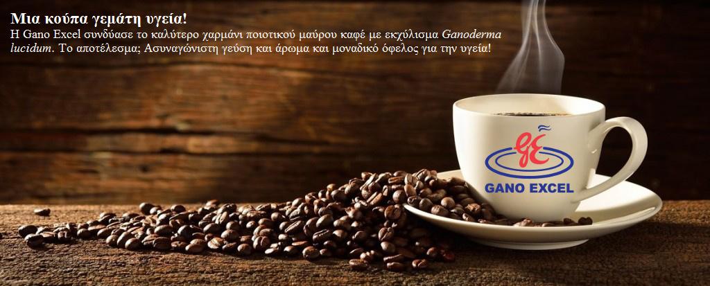 καφές με γανόδερμα