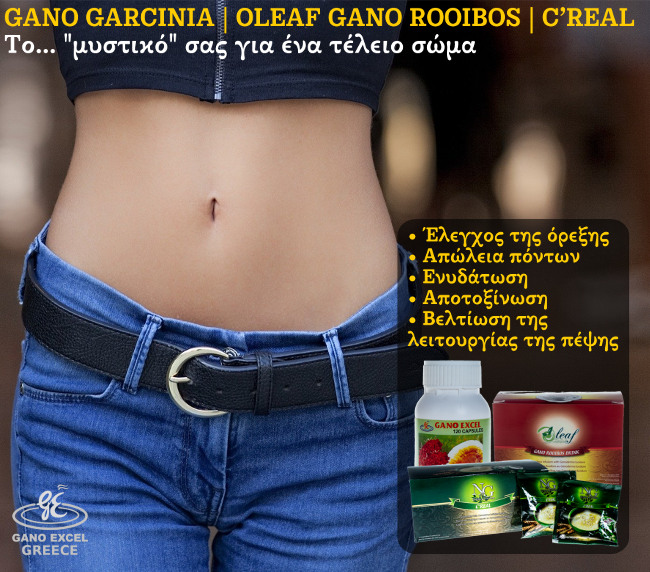 Garcinia, Rooibos και Δημητριακά με Γανόδερμα: Ο καλύτερος σύμμαχος στο αδυνάτισμα & το μυστικό σας για ένα τέλειο σώμα