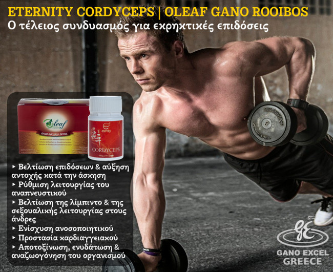 Το Eternity Cordyceps & το Oleaf Gano Rooibos είναι ο τέλειος συνδυασμός για εκρηκτικές επιδόσεις. Βελτίωση επιδόσεων & αύξηση αντοχής κατά την άσκηση, Ρύθμιση λειτουργίας του αναπνεστικού, Βελτίωση της λίμπιντο & της σεξουαλικής λειτουργίας στους άνδρες, Ενίσχυση του ανοσοποιητικού, Προστασία καρδιαγγειακού, Αποτοξίνωση, ενυδάτωση & αναζωογόνηση του οργανισμού