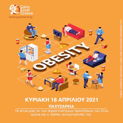 παχυσαρκία - αφίσα διαδικτυακού σεμιναρίου στο zoom