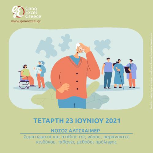 νόσος αλτσχάιμερ - αφίσα διαδικτυακού σεμιναρίου στο zoom